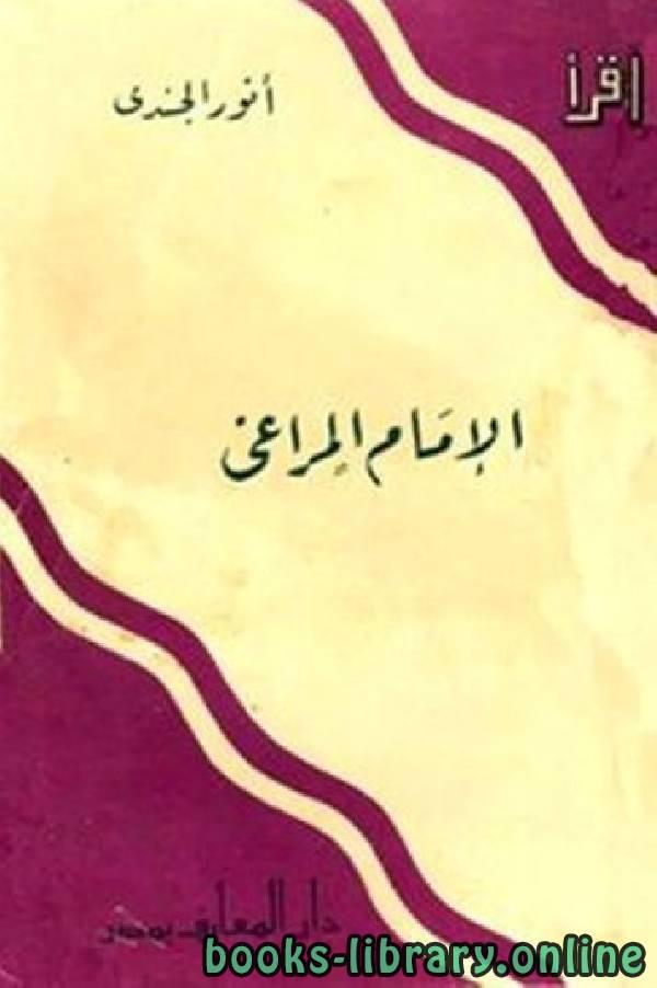 الإمام المراغي