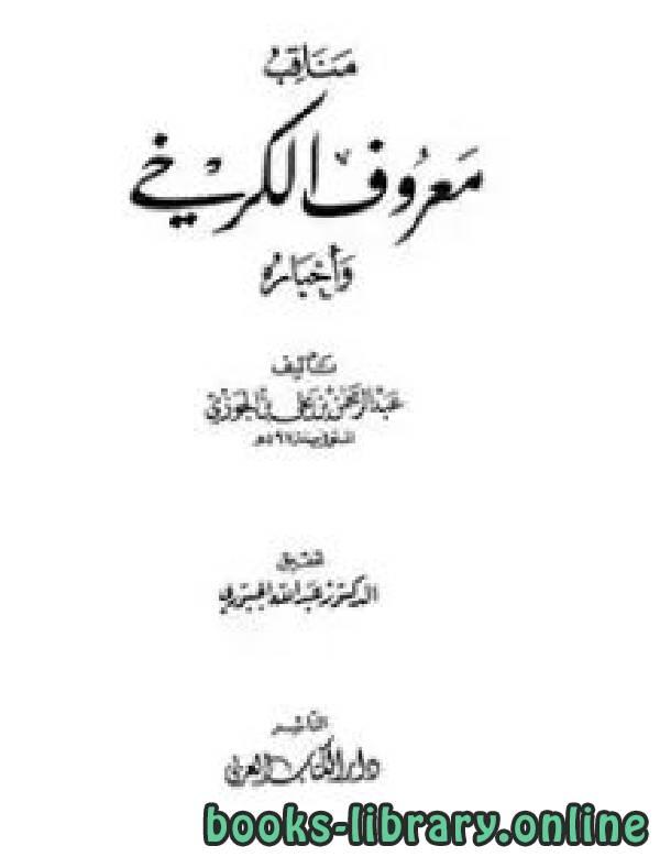 ❞ كتاب مناقب معروف الكرخي وأخباره ❝  ⏤ أبو الفرج عبد الرحمن بن الجوزي
