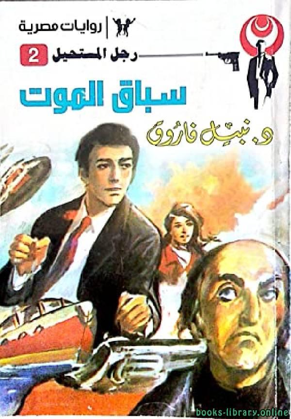 ❞ رواية سباق الموت ❝  ⏤ نبيل فاروق