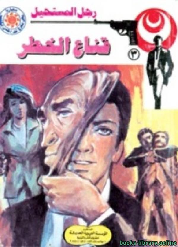 ❞ رواية قناع الخطر ❝  ⏤ نبيل فاروق