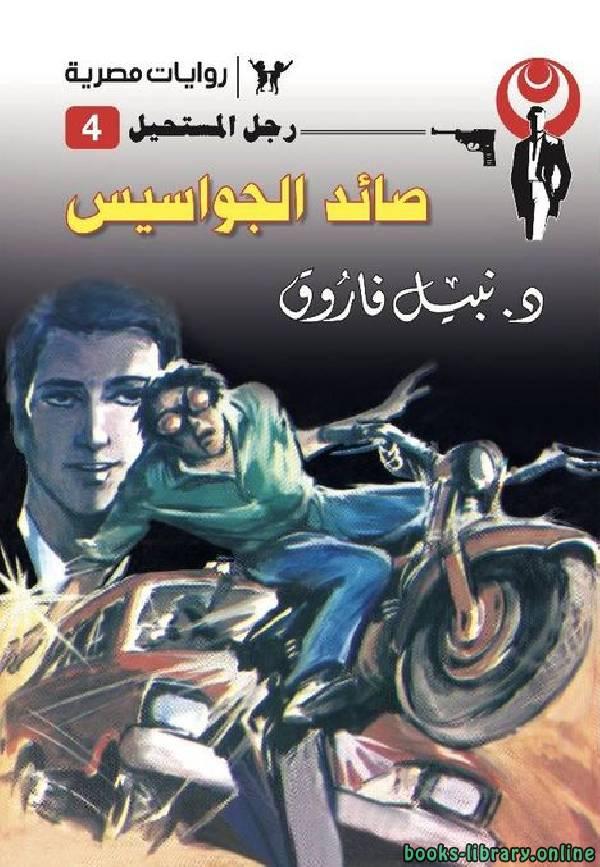 ❞ رواية صائد الجواسيس ❝  ⏤ نبيل فاروق