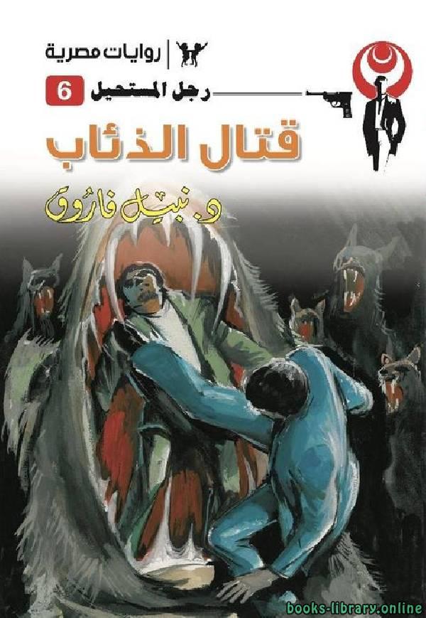 ❞ رواية قتال الذئاب ❝  ⏤ نبيل فاروق