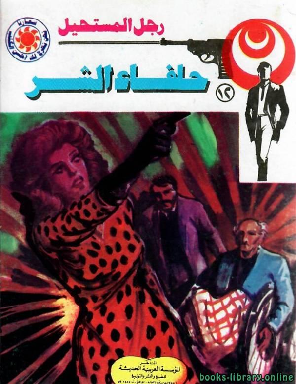 ❞ كتاب حلفاء الشر ❝  ⏤ نبيل فاروق