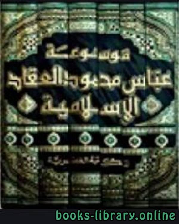 ❞ كتاب موسوعة عباس محمود العقاد الإسلامية المجلد الخامس: بحوث إسلامية ❝  ⏤ عباس محمود العقاد