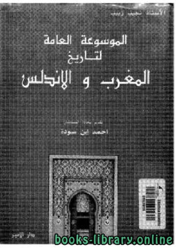 ❞ كتاب الموسوعة العامة لتاريخ المغرب والأندلس الجزء 1 ❝  ⏤ نجيب زبيب