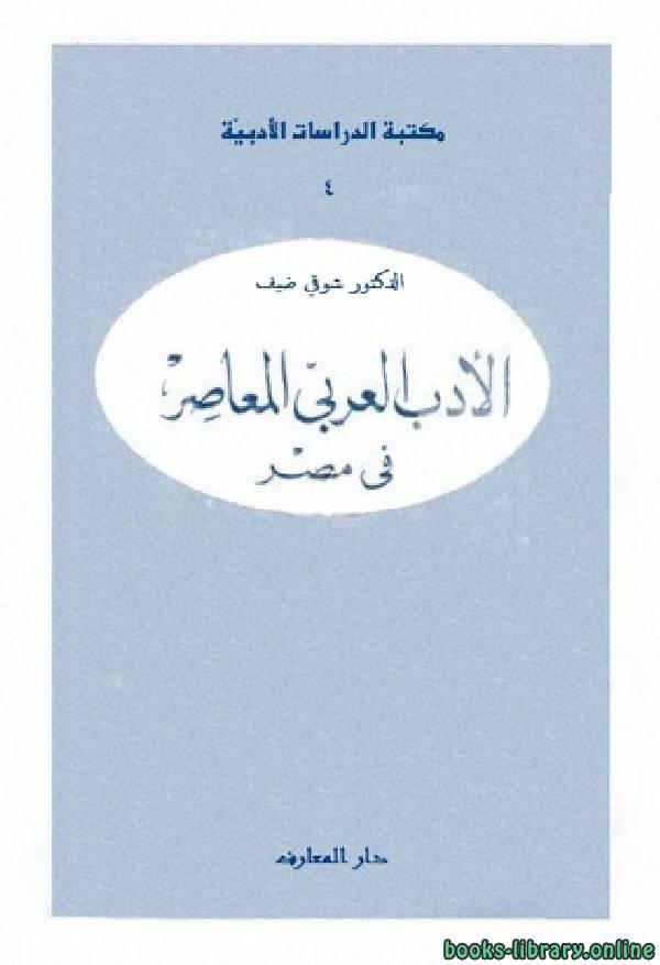 ❞ كتاب الأدب العربي المعاصر فى مصر ❝  ⏤ شوقي ضيف