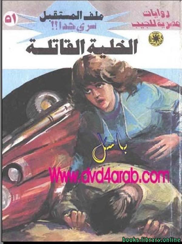 ❞ رواية الخلية القاتلة ❝  ⏤ نبيل فاروق