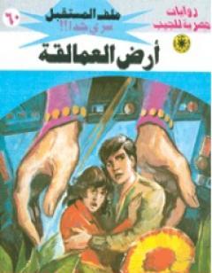 ❞ رواية أرض العمالقة ❝  ⏤ نبيل فاروق