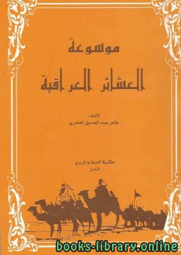 ❞ كتاب موسوعة العشائر العراقية ج6 ❝  ⏤ ثامر عبد الحسن العامري