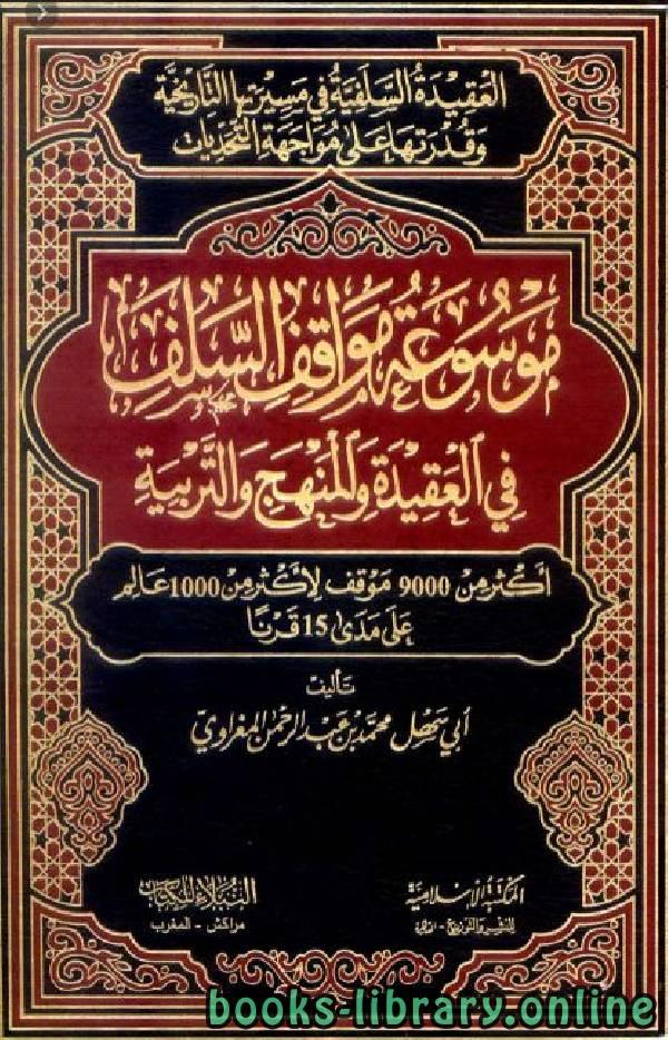 ❞ كتاب موسوعة مواقف السلف ج8 ❝  ⏤ محمد بن عبد الرحمن المغراوي