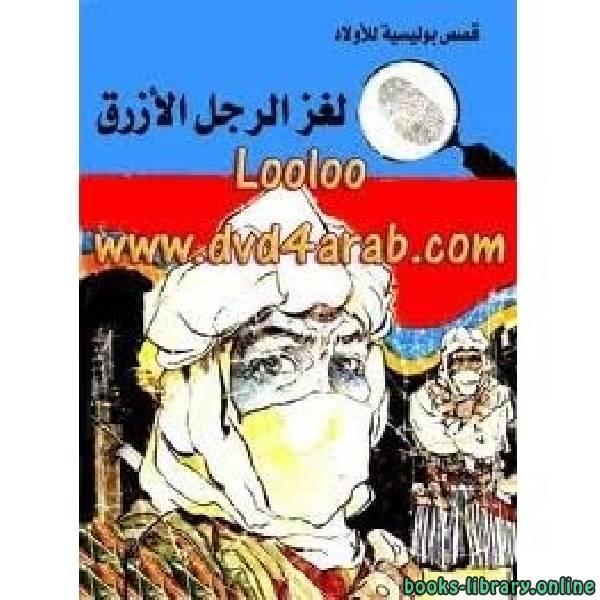 ❞ رواية لغز الرجل الأزرق ❝  ⏤ محمود سالم
