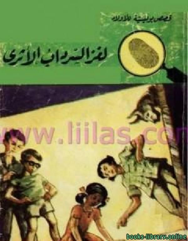 ❞ رواية لغز السرداب الأثري ❝  ⏤ هدى الشرقاوي