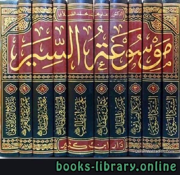 ❞ كتاب موسوعة السير ( علي بن أبي طالب ) ❝  ⏤ علي محمد محمد الصلابي
