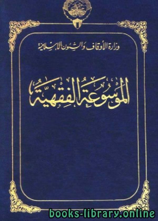 موسوعة الفقهية الكويتية – الجزء الثالث (إرادة – استظهار)