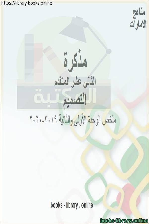 ملخص الوحدة 1،2 2019-2020  للصف الثاني عشر في مادة التصميم موقع المناهج الإماراتية الفصل 1 من العام الدراسي 2019/2020