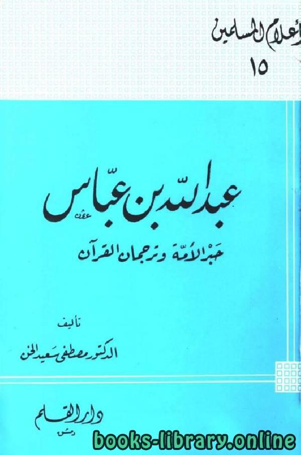 ❞ كتاب موسوعة عبد الله بن عباس ❝  ⏤ مصطفى سعيد الخن
