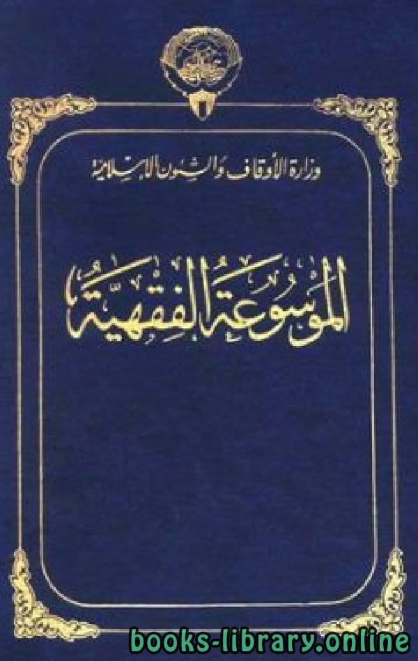 الموسوعة الفقهية الكويتية- الجزء الرابع والأربعون (وضيعة – وقف)