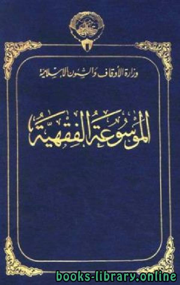 الموسوعة الفقهية الكويتية- الجزء الحادي والعشرون (دفع – ذيل)