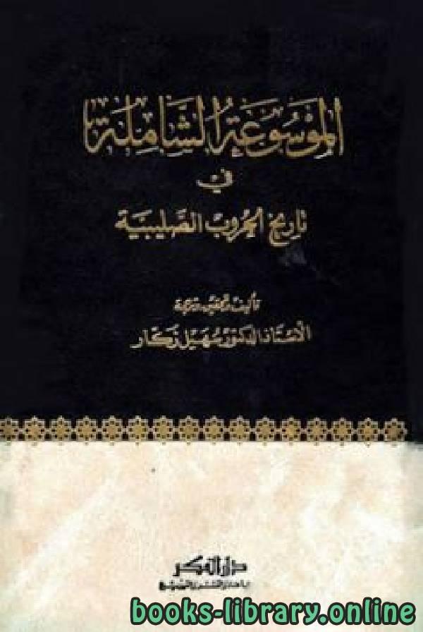 ❞ كتاب الموسوعة الشاملة في تاريخ الحروب الصليبية - ج 20 ❝  ⏤ د. سهيل زكار