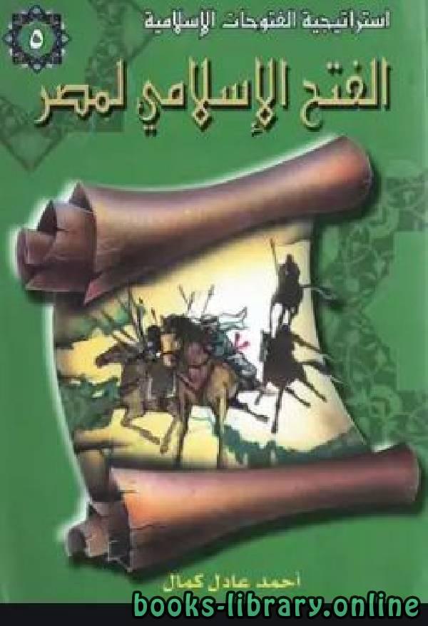 ❞ كتاب الفتح الإسلامي لمصر ❝  ⏤ أحمد عادل كمال