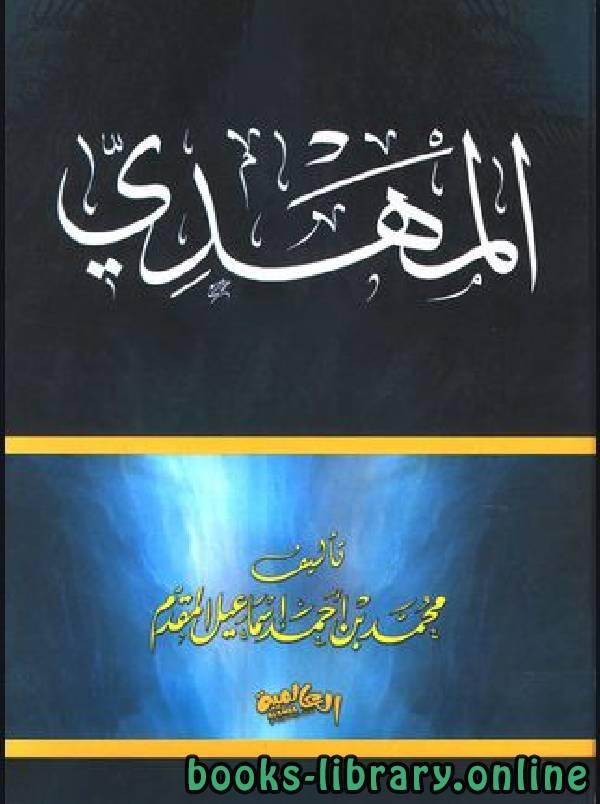 ❞ كتاب المهدي ❝  ⏤ محمد إسماعيل المقدم