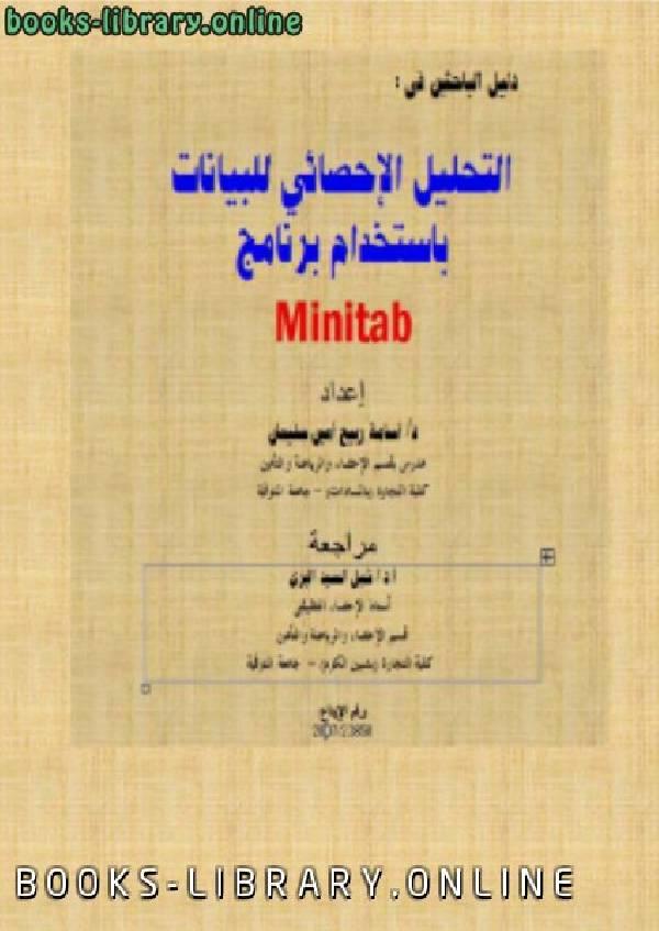 ❞ كتاب التحليل الإحصائي للبيانات باستخدام  برنامج Minitab ❝  ⏤ دكتور أسامة ربيع