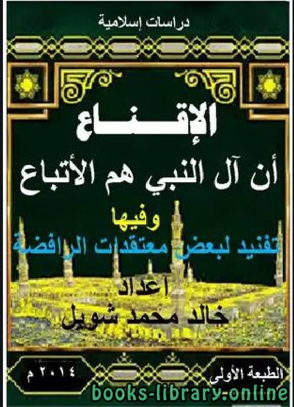 الإقناع أن آل النبي هم الأتباع