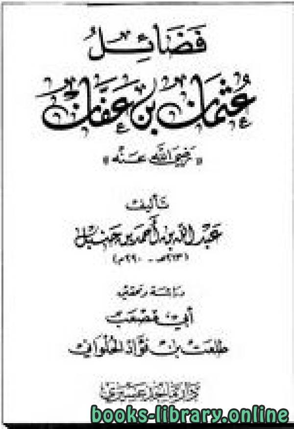 فضائل عثمان