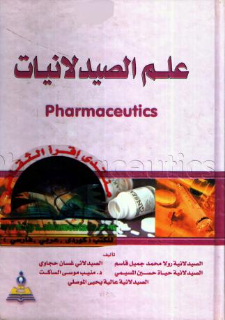 ❞ كتاب علم الصيدلانيات ❝  ⏤ : مجموعة من الأختصاصيين