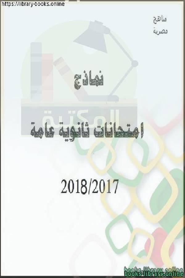 نموذج تدريبى ( أ ) تفاضل و تكامل / لغة انجليزية  2017-2018