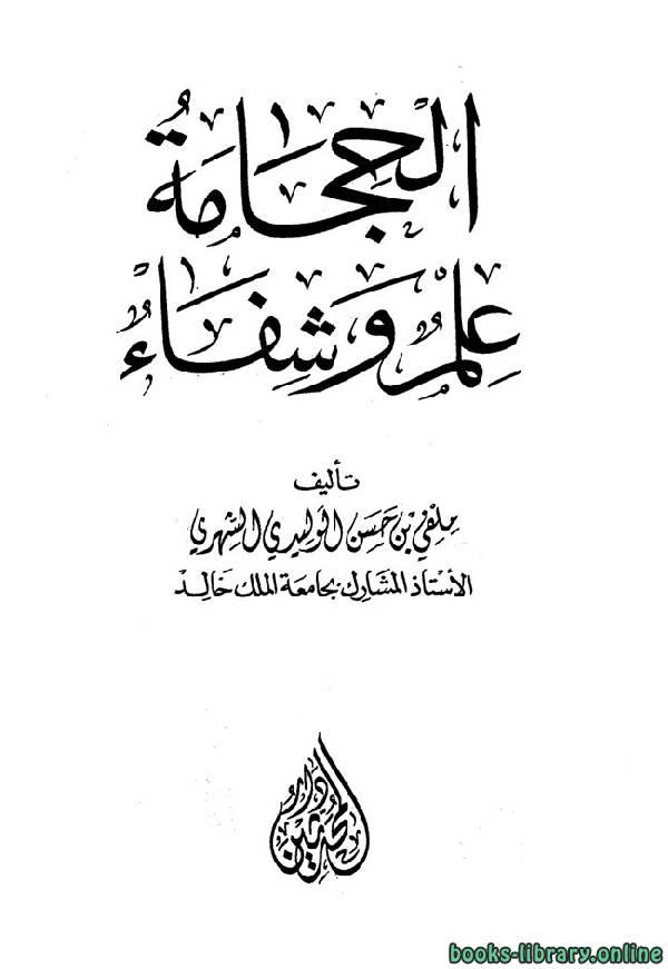 ❞ كتاب الحجامة علم وشفاء ❝  ⏤ ملفي بن حسن الوليدي الشهري