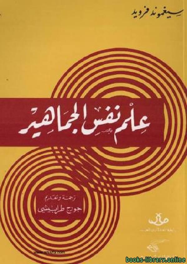 ❞ كتاب علم نفس الجماهير ❝  ⏤ سيغموند فرويد