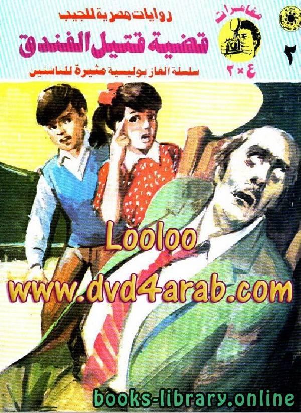 ❞ رواية قضية قتيل الفندق ❝  ⏤ نبيل فاروق
