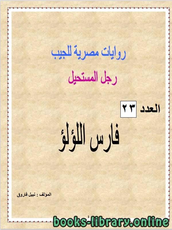 ❞ رواية فارس اللؤلؤ ❝  ⏤ نبيل فاروق