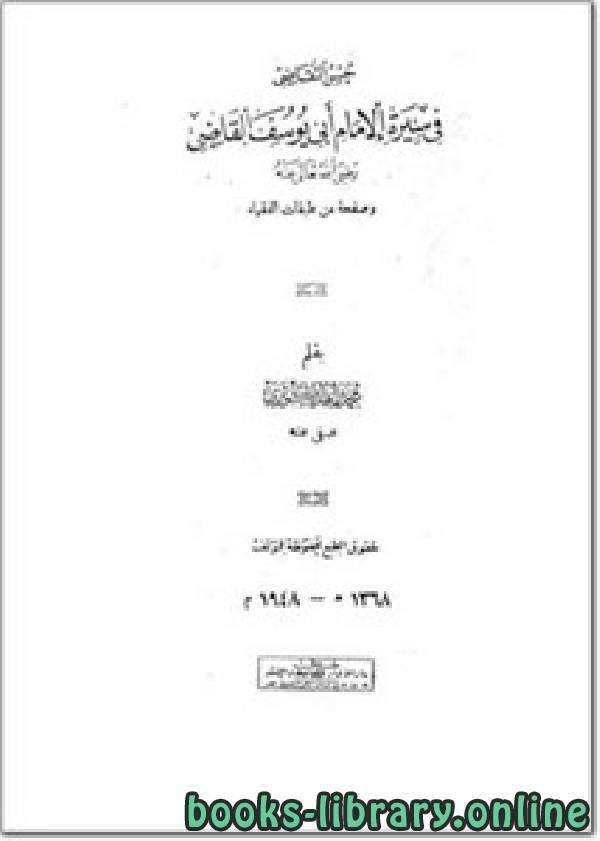 ❞ كتاب حسن التقاضي في سيرة الإمام أبي يوسف القاضي ❝  ⏤ محمد زاهد الكوثري
