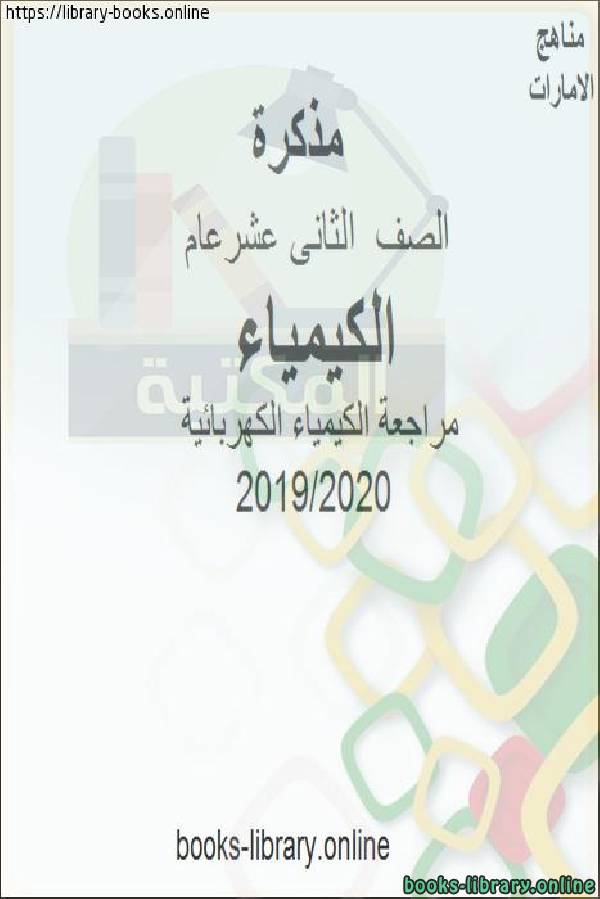 ملزمة مراجعة الكيمياء الكهربائية  الفصل الثاني عشر  من العام الدراسي 2019/2020