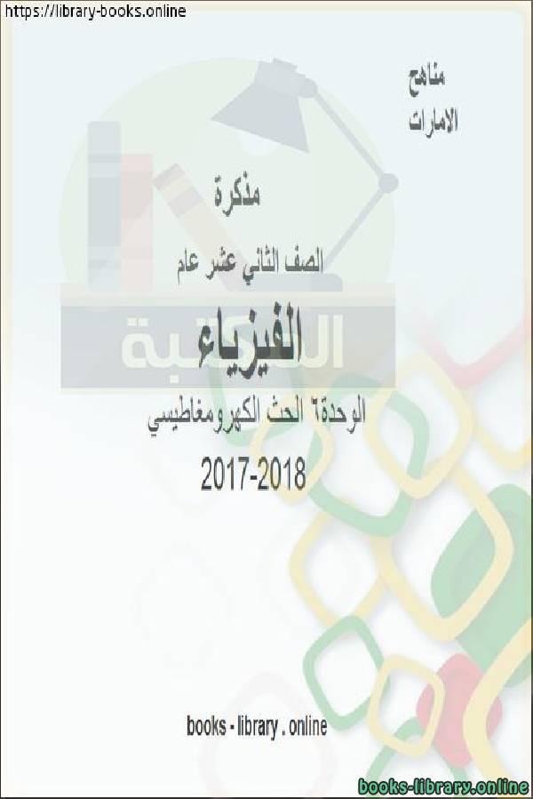 الصف الثاني عشر العام, الفصل الثاني, فيزياء, 2017-2018, الوحدة6 الحث الكهرومغاطيسي