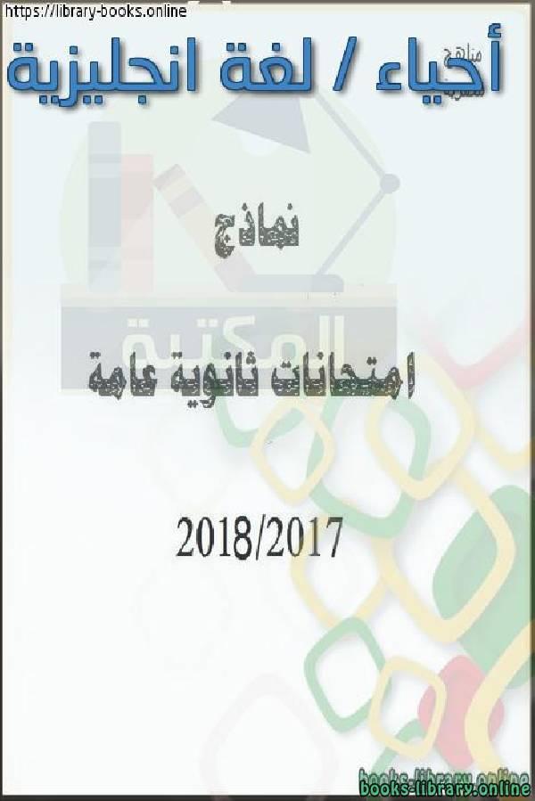 نموذج تدريبى (ا أ)  أحياء / لغة انجليزية 2017-2018
