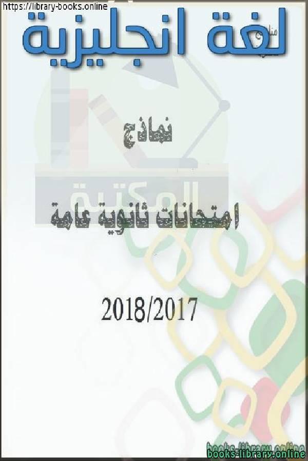 الصف الثالث, الفصل الثالث, لغة انجليزية, 2017-2018, حل النموذج الرسمي التدريبي الاستماع