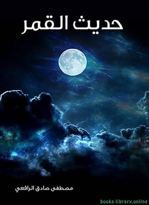 ❞ كتاب حديث القمر ❝  ⏤ مصطفى صادق الرافعي