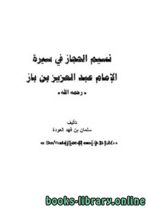 نسيم الحجاز في سيرة الإمام عبد العزيز بن باز