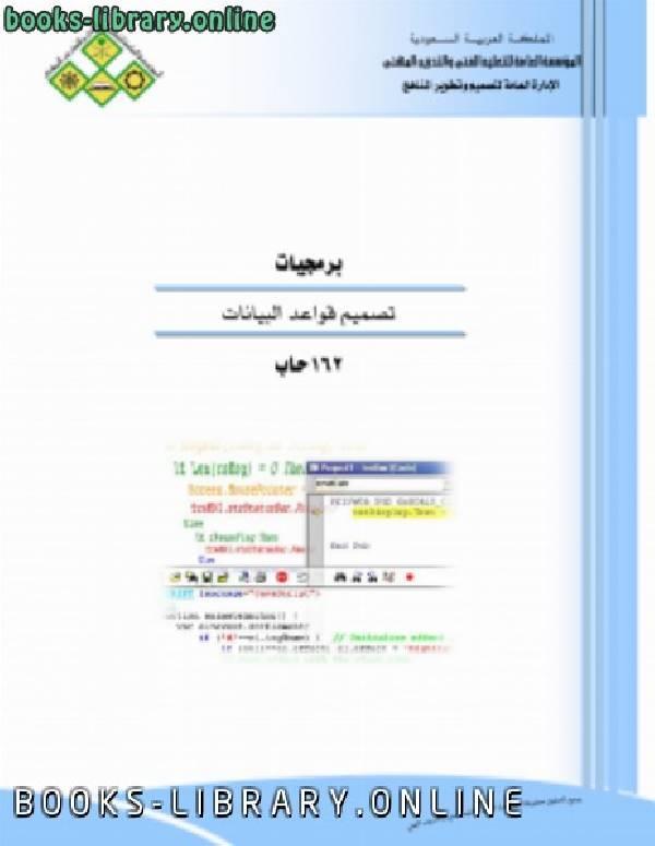 تصميم قواعد البيانات