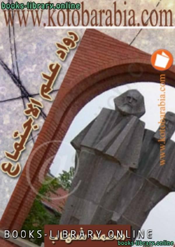 ❞ كتاب رواد علم الإجتماع ❝  ⏤ محمد شهاب