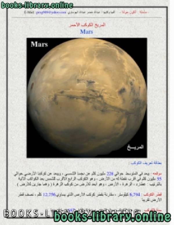 ❞ كتاب الكون حولنا - المريخ الكوكب الأحمر ❝  ⏤ عبدالله خضر عبدالله الهوساوي