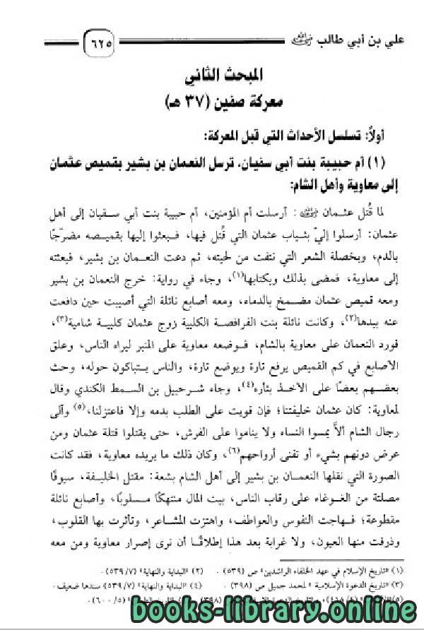 أسمى المطالب في سيرة أمير المؤمنين علي بن أبي طالب شخصيه وعصره الجزء الثاني