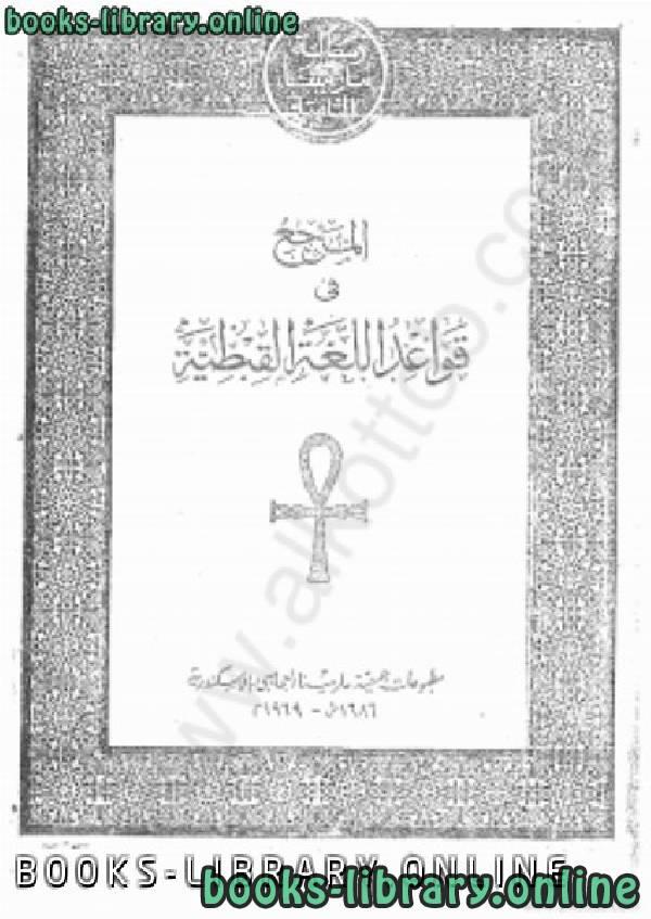 ❞ كتاب المرجع فى قواعد اللغة القبطية ❝  ⏤ ملاك ميخائيل وحبيب الشارونى