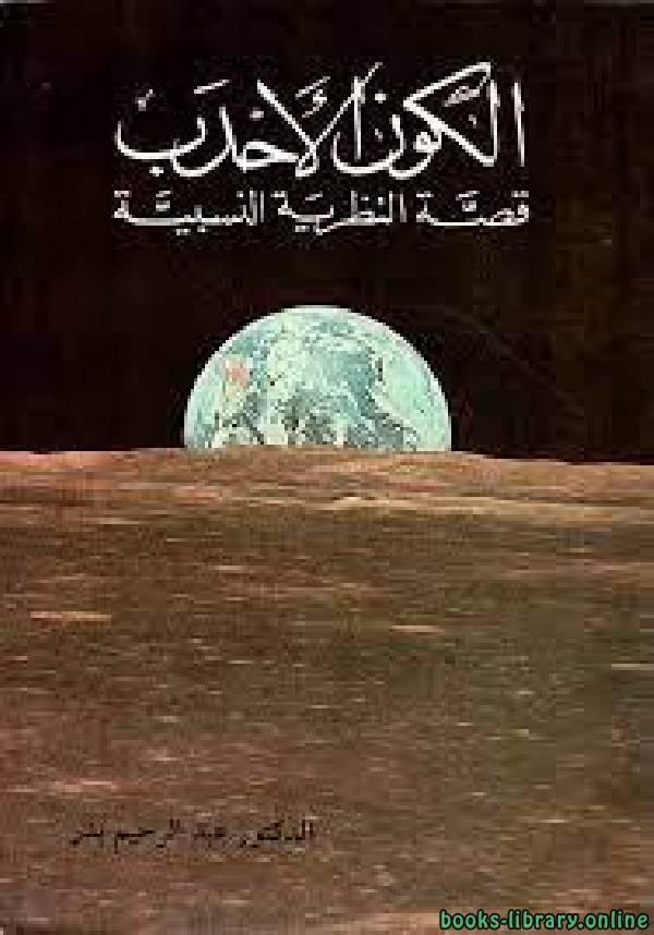 ❞ كتاب الكون الأحدب - قصة النظرية النسبية ❝  ⏤ عبد الرحيم بدر