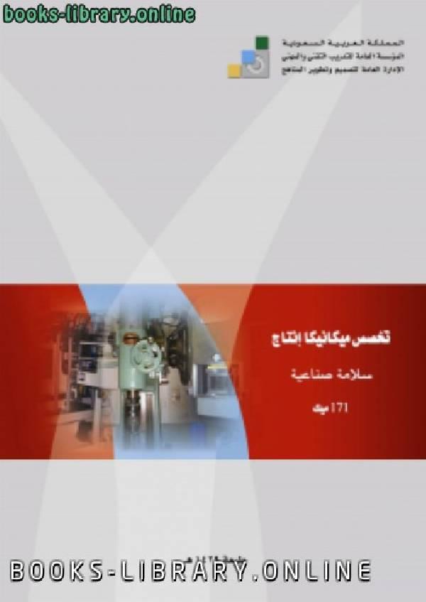 ❞ كتاب السلامة الصناعية ❝  ⏤ المؤسسة العامة للتدريب المهني والتقني ـ السعودية