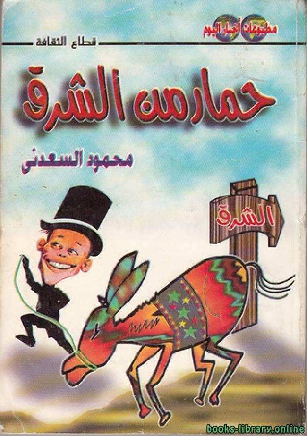 ❞ كتاب حمار من الشرق ❝  ⏤ محمود السعدني
