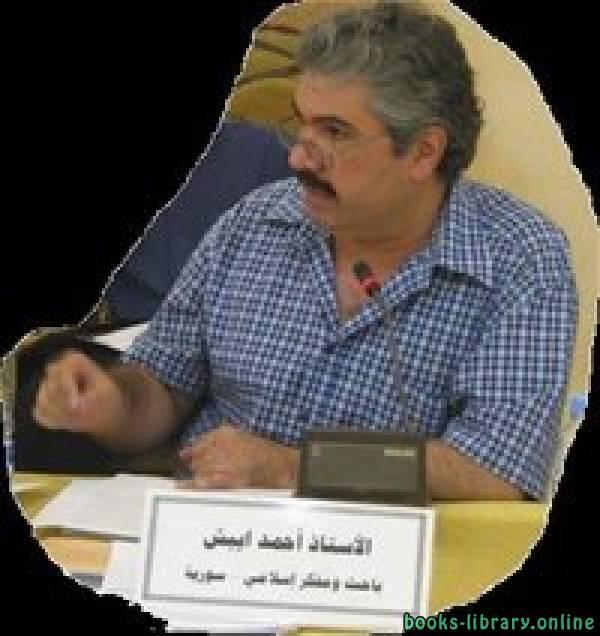 كتب أحمد ايبش